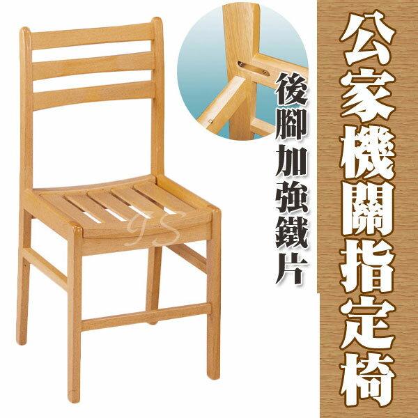 【 IS空間美學 】三橫椅-本色(加強鐵片)