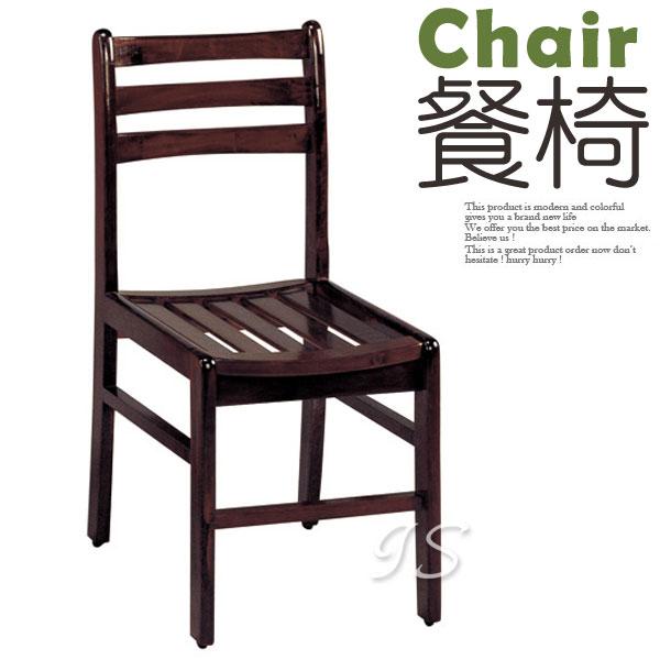【 IS空間美學 】三橫椅-胡桃色(加強鐵片) B506