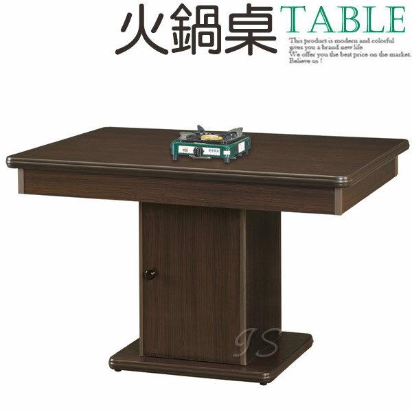 【 IS空間美學 】火鍋桌