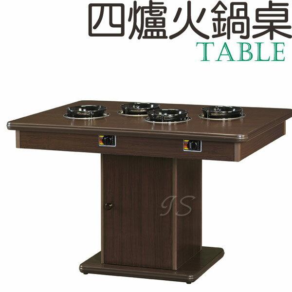 【 IS空間美學 】四爐火鍋桌(有爐具)