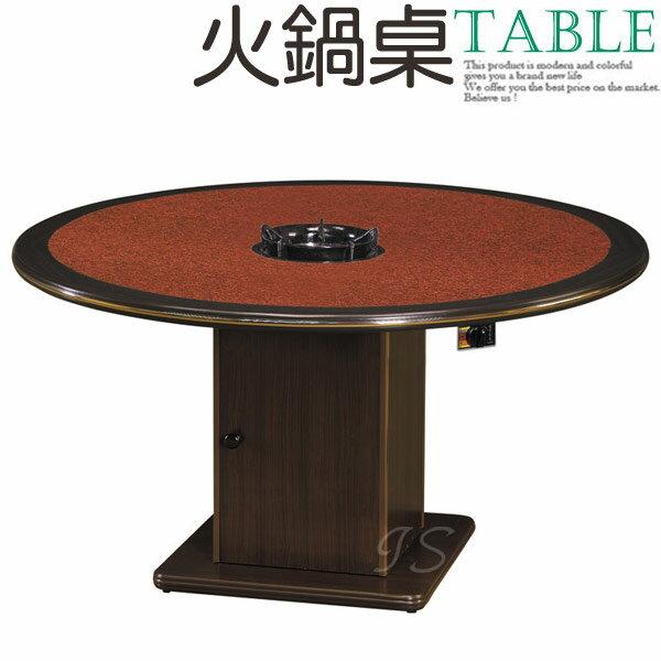 【 IS空間美學 】4尺紅寶石火鍋桌