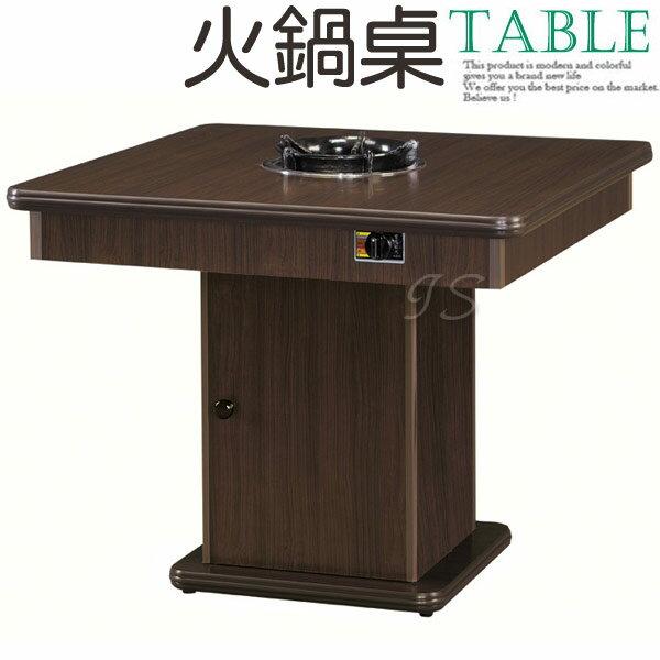 【 IS空間美學 】 3*3尺方形火鍋桌