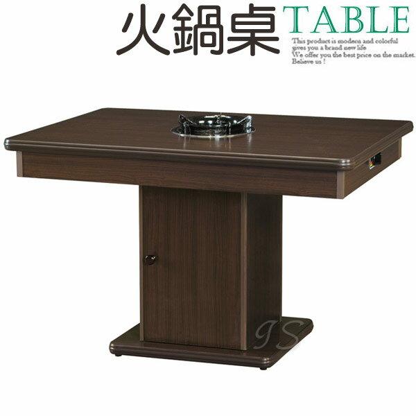 【 IS空間美學 】4*2.7尺火鍋桌