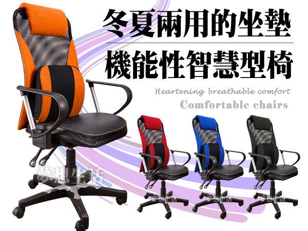 IS 空間美學:時尚四色-高機能性大腰靠090二用坐椅