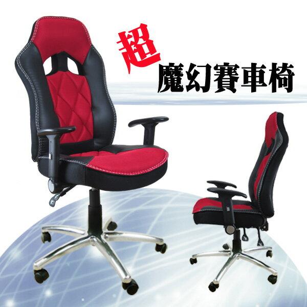 IS 空間美學:【超魔幻賽車椅】207