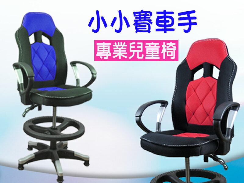 【小小賽車手 -兒童賽車椅】-213
