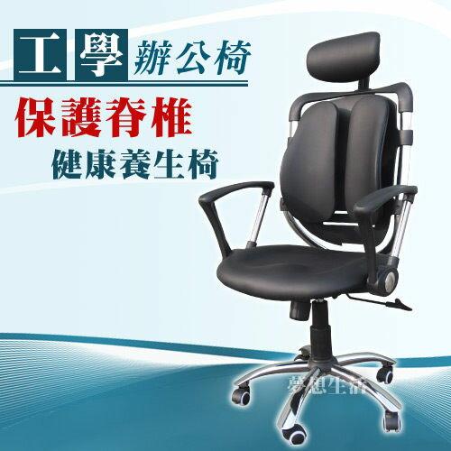 IS 空間美學:《工學辦公椅》雙背護腰