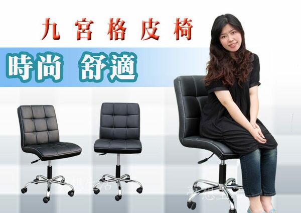 九宮格手工皮椅 602