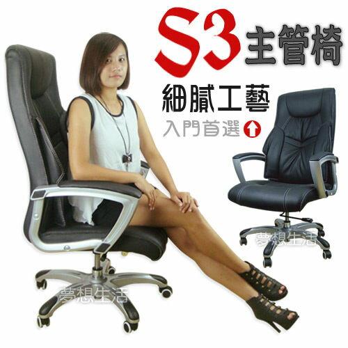 S3 高級主管椅 806