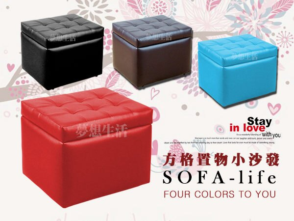 多 收納置物小沙發坐凳 U0001