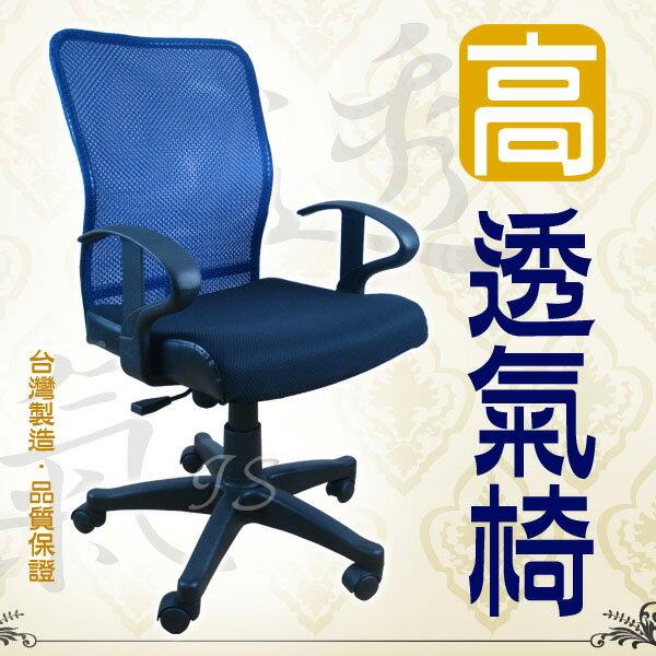 【 IS空間美學 】透氣網布辦公椅 黑色