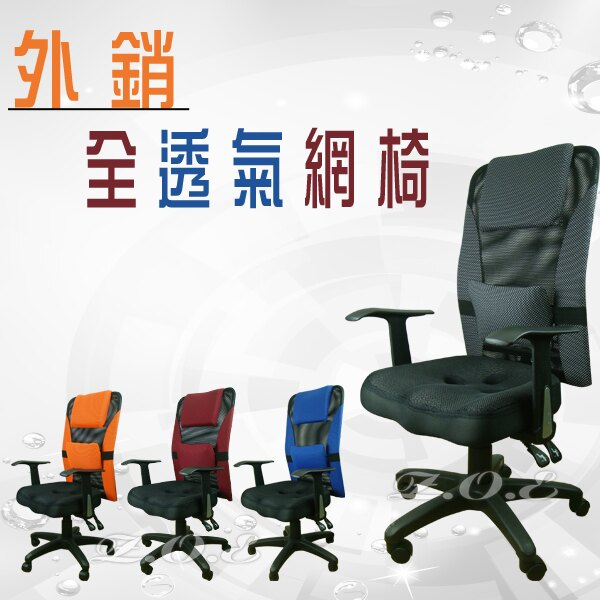 【 IS空間美學 】全透氣護腰辦公椅 多功能辦公椅/書桌椅/電腦椅/升降椅/兒童椅