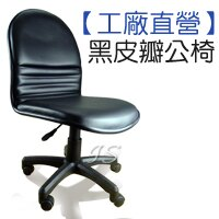 【 IS空間美學 】黑皮辦公椅