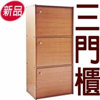 【 IS空間美學 】三層門櫃 多種尺寸