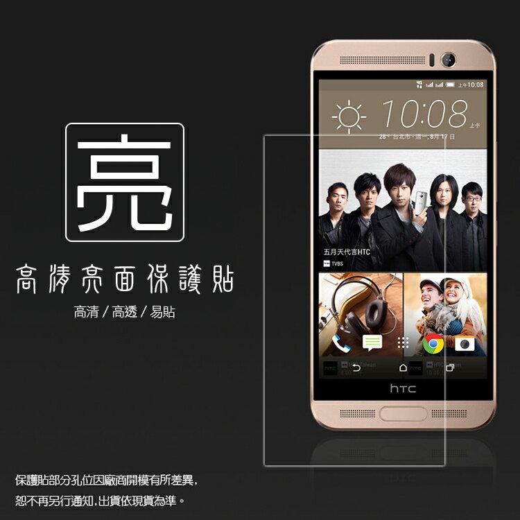 亮面螢幕保護貼 HTC One ME dual sim/ME9 保護貼 亮貼 亮面貼
