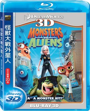 怪獸大戰外星人 3D+2D藍光雙碟版 BD