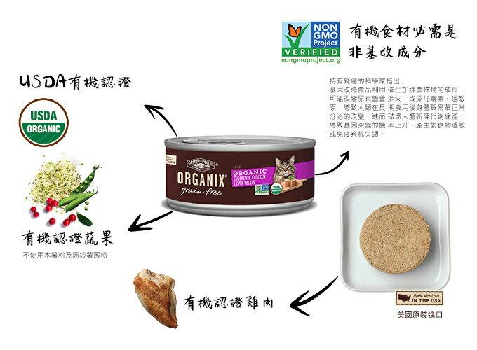 ORGANIX 歐奇斯 95%貓用主食餐罐 7種口味 5.5oz(156G) X12罐 4