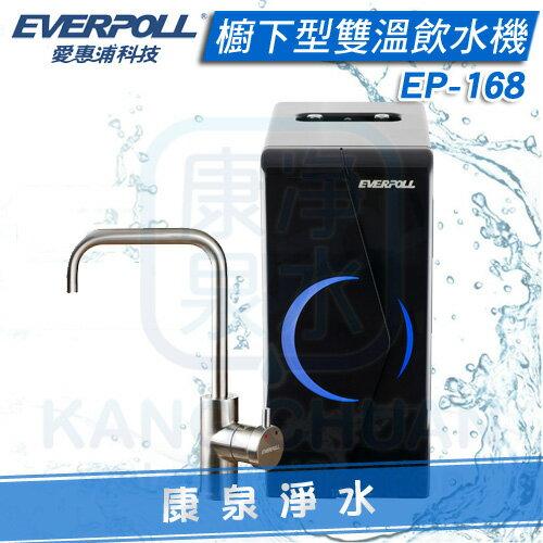 ◤免費安裝◢ EVERPOLL愛惠浦科技 EP-168/EP168 櫥下型雙溫無壓飲水機/加熱器(時尚黑)【單機】
