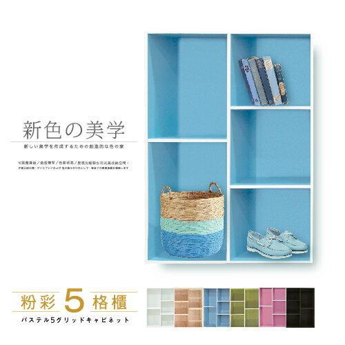 《Hopma》粉彩五格櫃(水藍色) G-S590LB