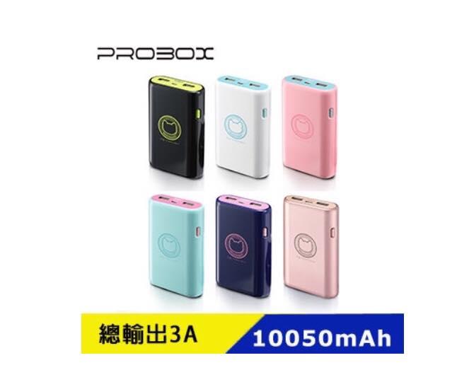PROBOX 10050mAh Contrast 撞色系列 雙輸出3A 行動電源