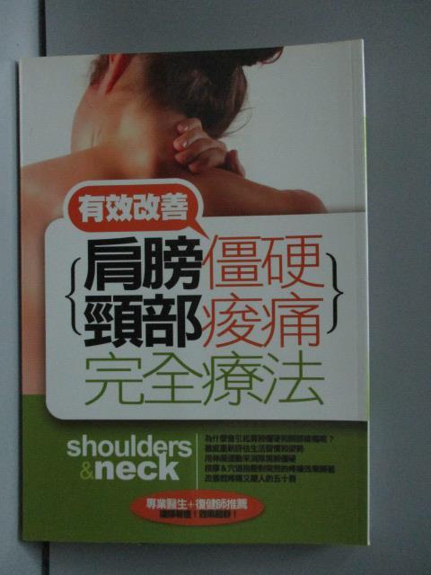【書寶二手書T1/養生_LJE】肩膀僵硬.頸部痠痛完全療法_主婦之友社編輯部編