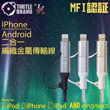 【超靚】iPhone二合一編織紋金屬傳輸線【MFI認証】/ iPhone傳輸線