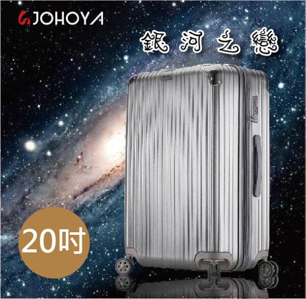 【JOHOYA禾雅】銀河之戀系列20ABSPC拉鍊行李箱-黑銀