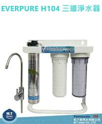 Pentair Everpure H104 H-104三道淨水器/濱特爾淨水器/Pentair 淨水器
