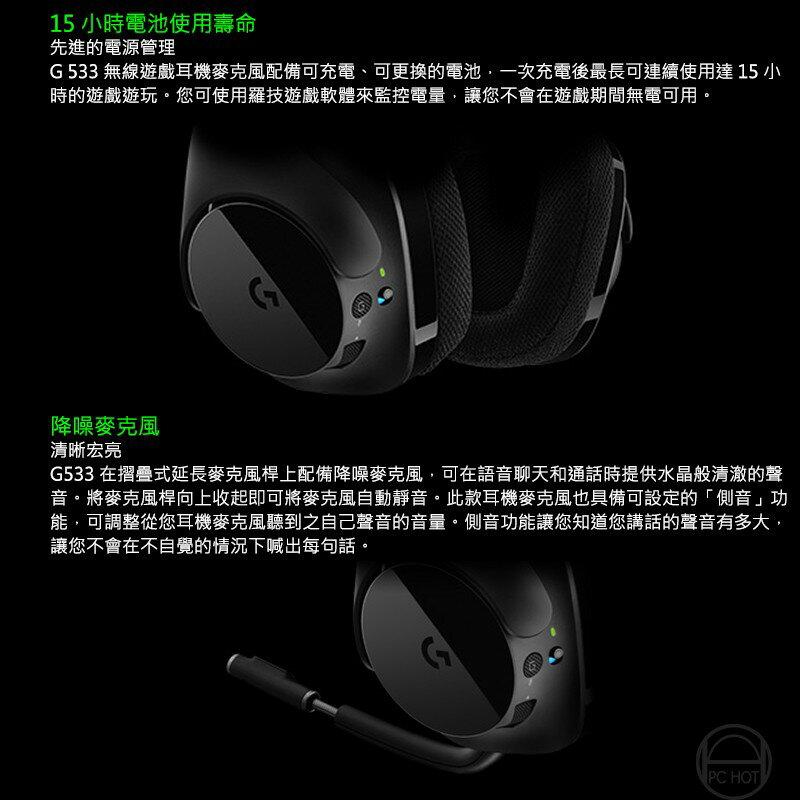 Logitech 羅技 G533 電競無線耳機麥克風 電競耳機 7.1聲道 PCHot 5