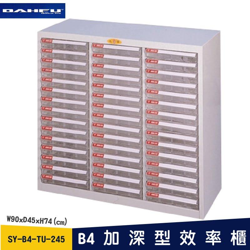 ◎分層好整理◎ SY-B4-TU-245 B4加深型效率櫃 文件櫃 資料櫃 整理盒 抽屜收納櫃【大富】