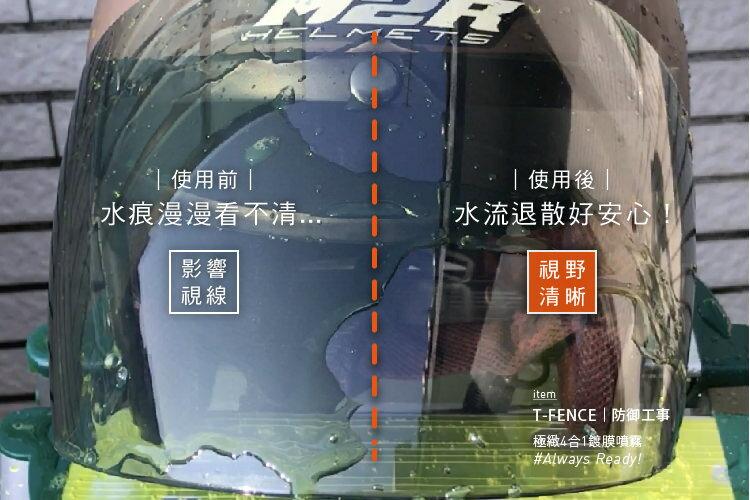T-FENCE 防御工事極緻4合1鍍膜噴霧(250ml) [大買家] 4
