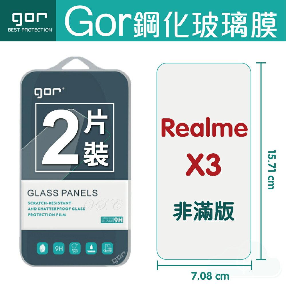 GOR 9H Realme X3 鋼化 玻璃 保護貼 全透明非滿版 兩片裝【另售 清水套 滿299免運費】