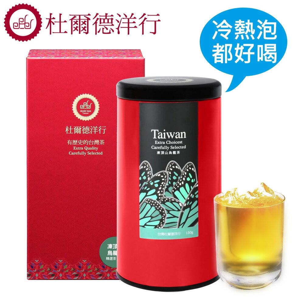 【杜爾德洋行 Dodd Tea】精選凍頂山烏龍茶150g (TDO-G150)