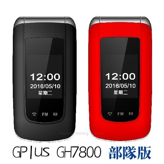 (全配)軍人機 G-Plus/GPlus GH7800/GH7800C 部隊版/無照相/無記憶卡【馬尼行動通訊】
