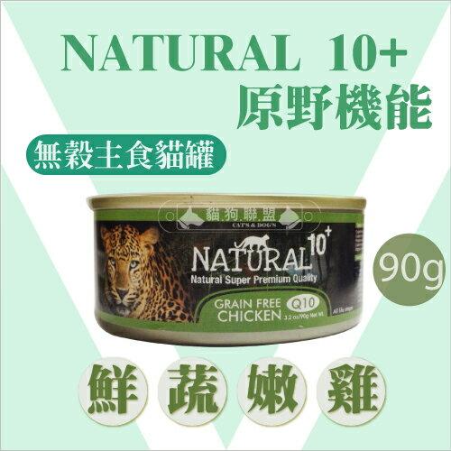 +貓狗樂園+ 原野機能NATURAL10+【無穀主食貓罐。鮮蔬嫩雞。小。90g】50元*單罐賣場