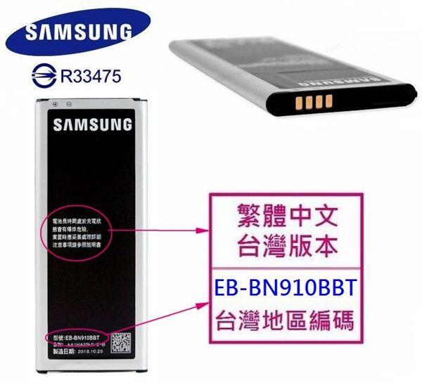 【2入裝】三星 Note4 原廠電池【螢幕玻璃貼加購價1元】N910U N910T【台灣繁體中文版】