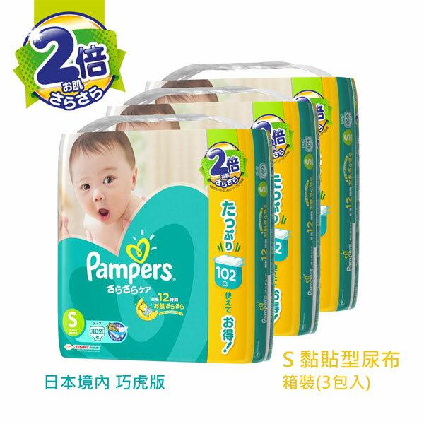 日本境內-巧虎限定版 幫寶適紙尿布/箱購-黏貼型尿布S (100%日本製)