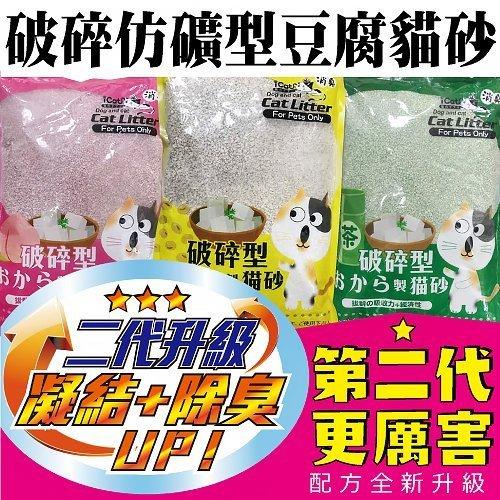48小時出貨【單包】寵喵樂《破碎無塵除臭結團豆腐貓沙》每包:6L(約2.5kg) 礦砂型豆腐砂 可沖馬桶 0