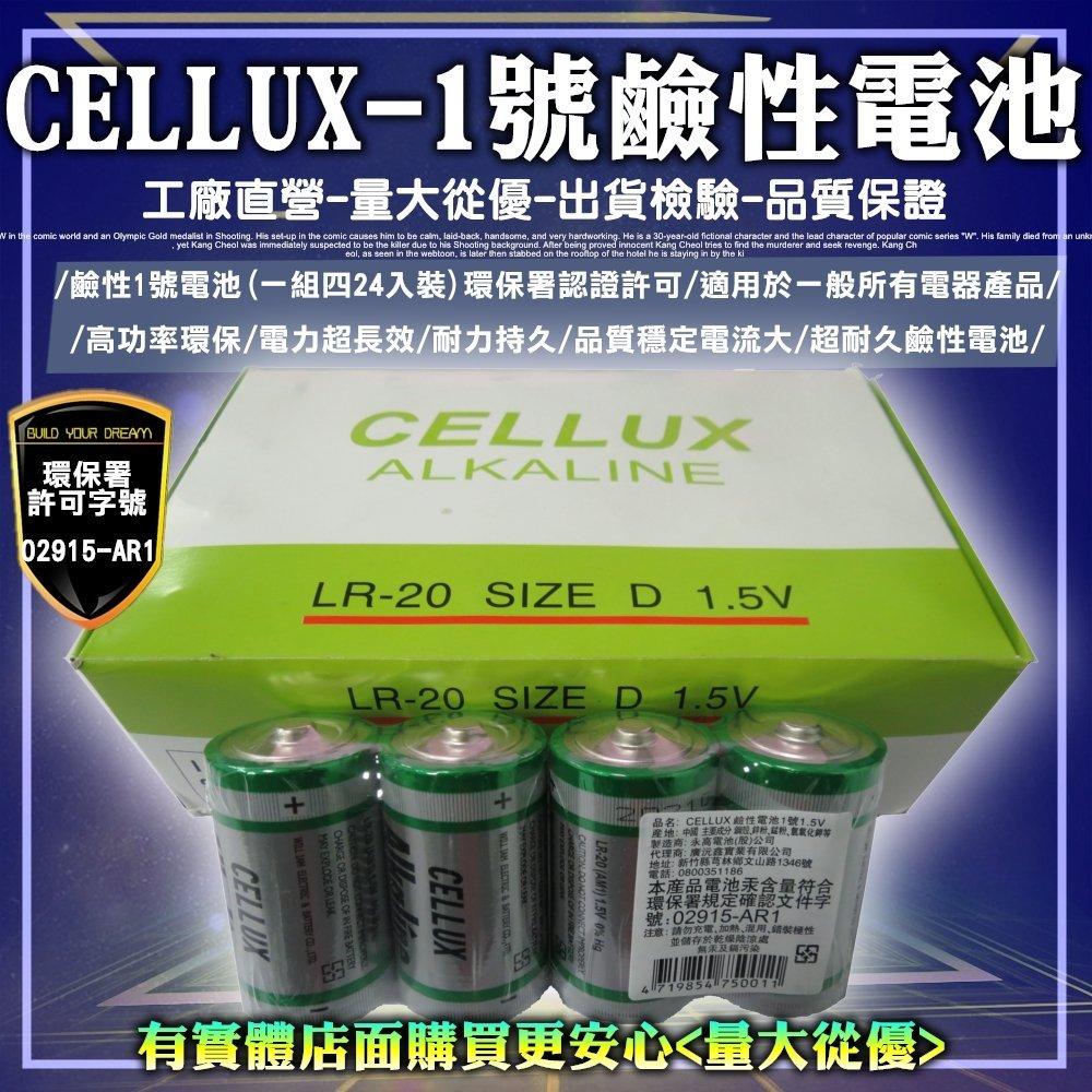 興雲網購【1A-167金冠鹼性電池1號】符合環保署規定 環保電池 碳鋅電池 國際牌4顆裝 乾電池 1號2號3號4號