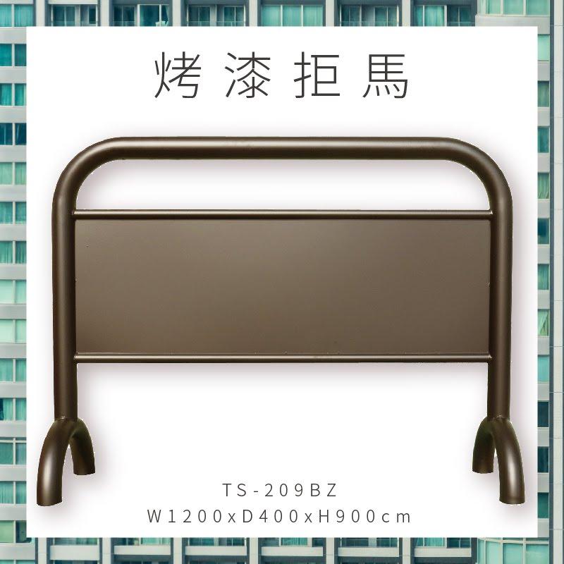 古銅色烤漆拒馬 TS-209BZ(拒馬/告示牌/標示牌/金屬架)