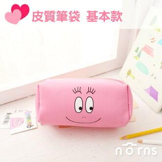 NORNS【泡泡先生皮質筆袋 基本款】Barbapapa粉色笑臉 大臉 正版授權 皮革 文具收納 可愛療癒