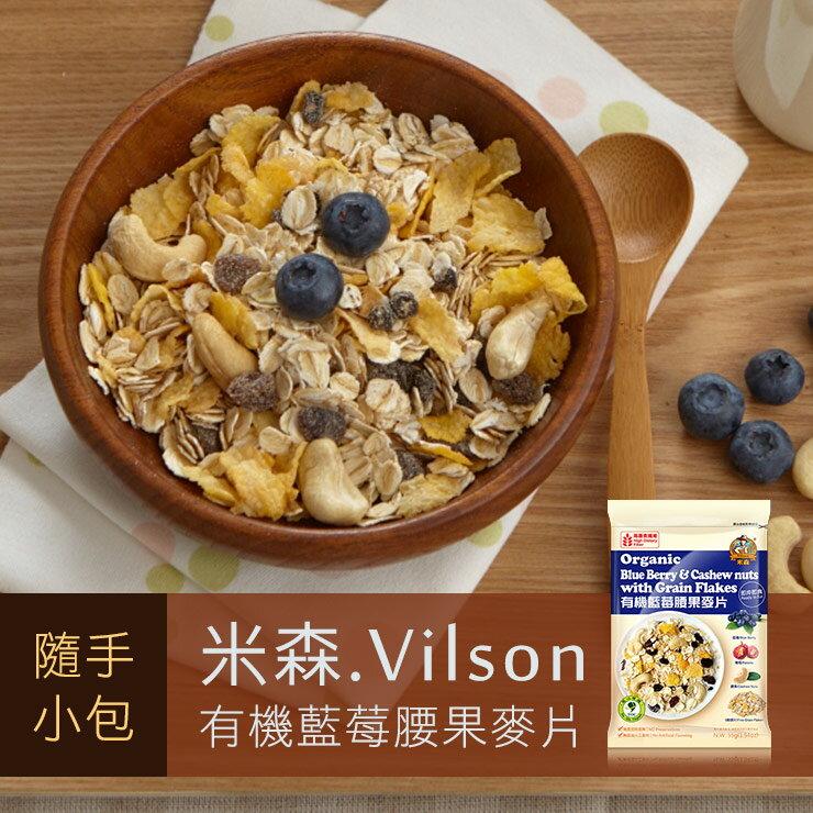 【米森】有機藍莓腰果麥片-隨手包(55g)★小包裝隨身攜帶最便利