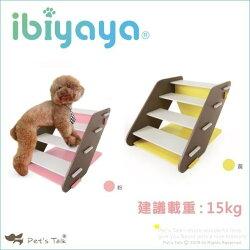 IBIYAYA 依比呀呀寵物樓梯/2色 承重15公斤~ Pet's Talk