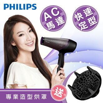 【飛利浦 PHILIPS】專業髮廊級4倍負離子溫控吹風機(BHD177)★附贈烘罩