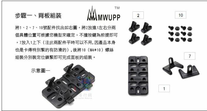 【五匹】MWUPP 橫杆款 UN4萬用4爪支架+圓管U型底座 機車支架 導航架 手機架 WP-UN4-B-231Z 4