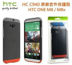 【買一送一】HTC HC C940【原廠環繞式套件保護殼】HTC One M8、M8x【宏達電盒裝公司貨】