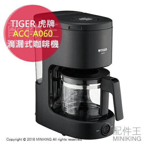 【配件王】日本代購 TIGER 虎牌 ACC-A060 滴漏式咖啡機 全自動咖啡機 咖啡機 0.81L