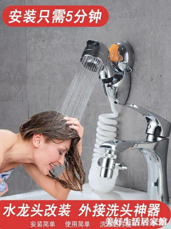 水龍頭外接花灑衛生間洗頭水龍頭外接洗頭器家用手持噴頭神器套裝♠極有家♠