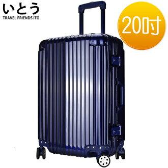 E&J【038042-05】正品ITO 日本伊藤潮牌 20吋 ABS+PC鏡面鋁框硬殼行李箱/登機箱 2133系列-藍色