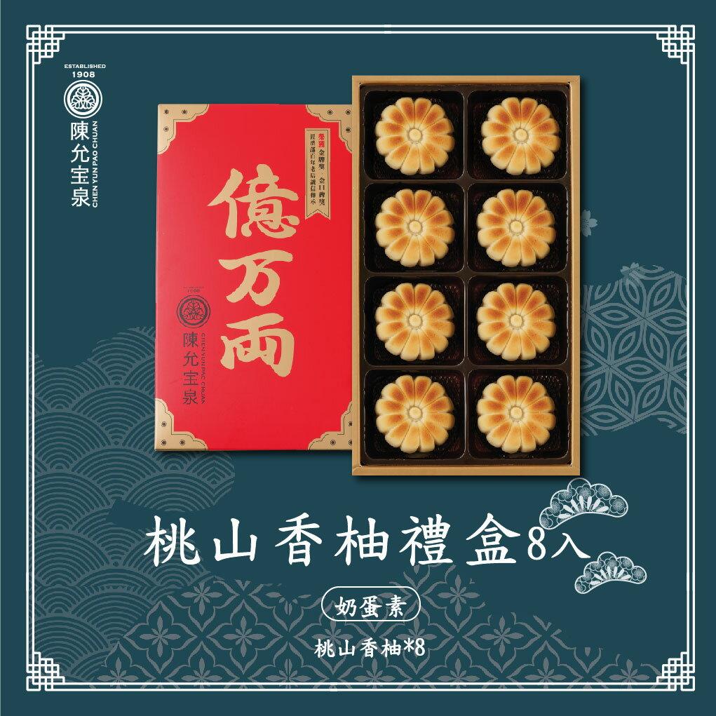 【陳允寶泉】桃山香柚(8入) 新鮮香柚 日式風味糕餅 伴手禮